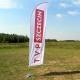 Windflag Premium publicitaire personnalisation LOGO